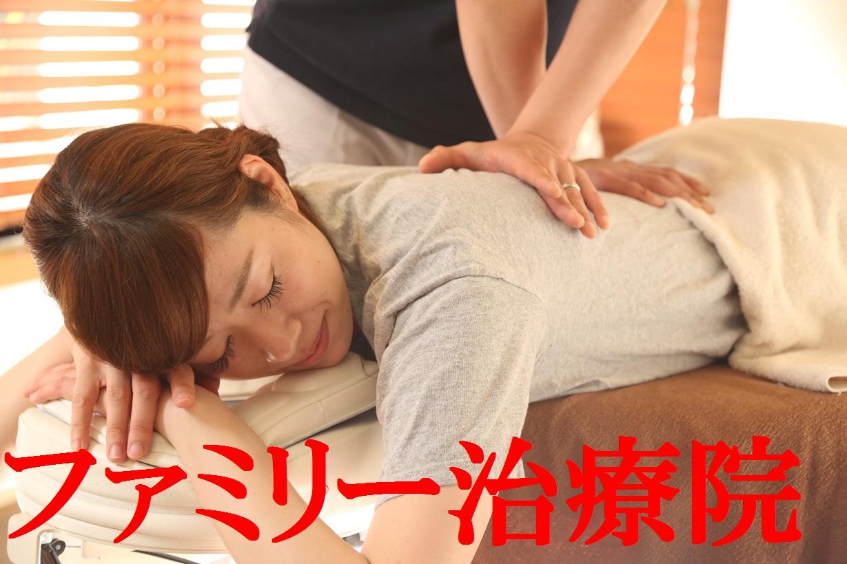 本八幡(市川市)マッサージ専門 【ファミリー治療院】